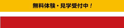 無料体験・見学受付中! 090-3003-7413